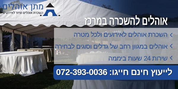 אוהלים מיוחדים לאירועים שונים